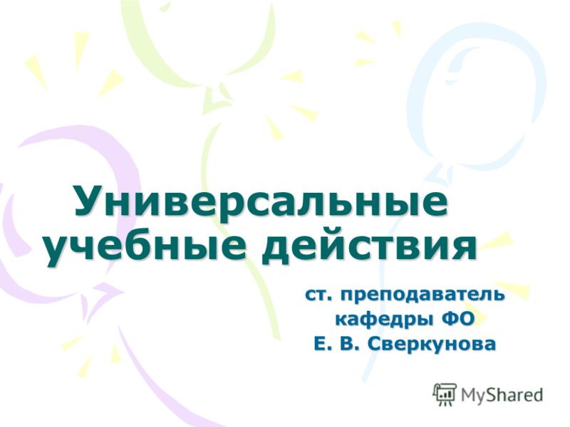 Универсальные учебные действия ст. преподаватель кафедры ФО Е. В. Сверкунова