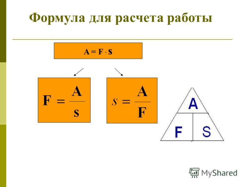 A = F s Формула для расчета работы