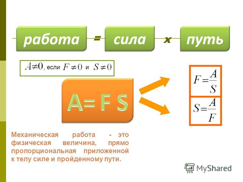 х = Механическая работа - это физическая величина, прямо пропорциональная приложенной к телу силе и пройденному пути., еслии