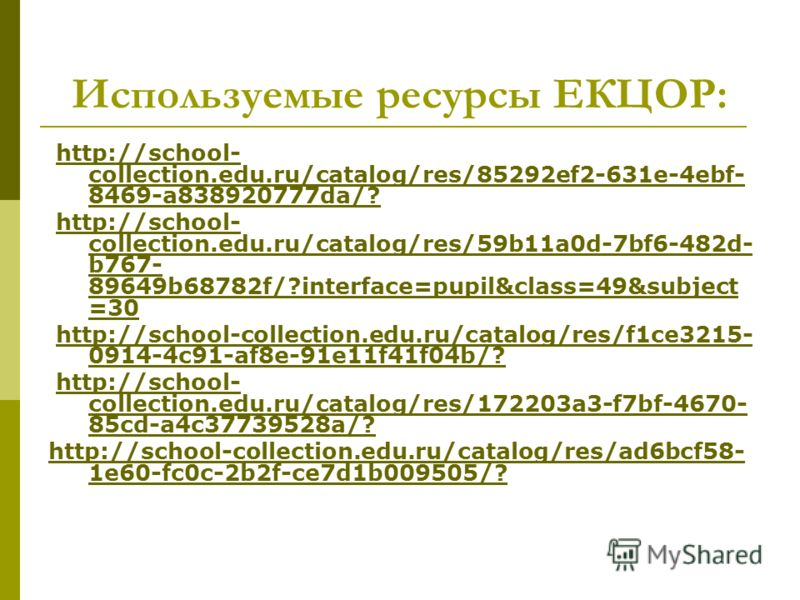 Используемые ресурсы ЕКЦОР: http://school- collection.edu.ru/catalog/res/85292ef2-631e-4ebf- 8469-a838920777da/?http://school- collection.edu.ru/catalog/res/85292ef2-631e-4ebf- 8469-a838920777da/? http://school- collection.edu.ru/catalog/res/59b11a0d