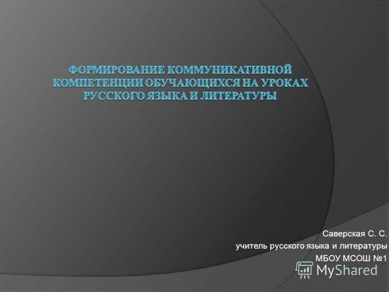 Саверская С. С. учитель русского языка и литературы МБОУ МСОШ 1