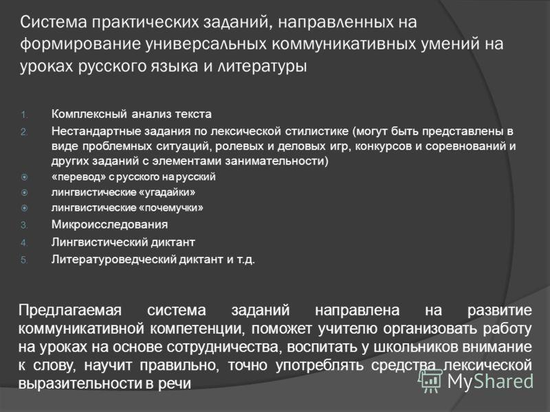 Система практических заданий, направленных на формирование универсальных коммуникативных умений на уроках русского языка и литературы 1. Комплексный анализ текста 2. Нестандартные задания по лексической стилистике (могут быть представлены в виде проб