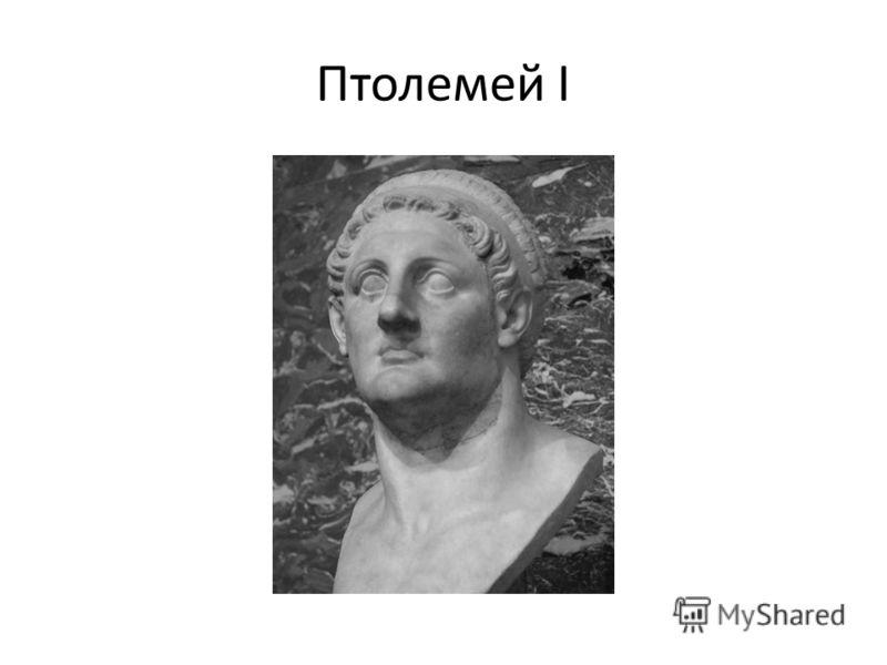 Птолемей I