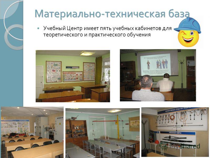 Учебный Центр имеет пять учебных кабинетов для теоретического и практического обучения
