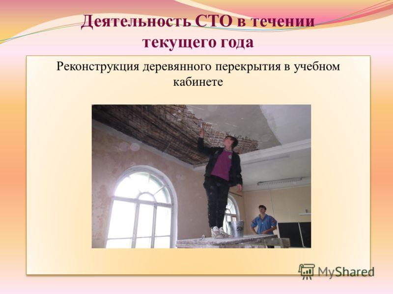 Деятельность СТО в течении текущего года Реконструкция деревянного перекрытия в учебном кабинете