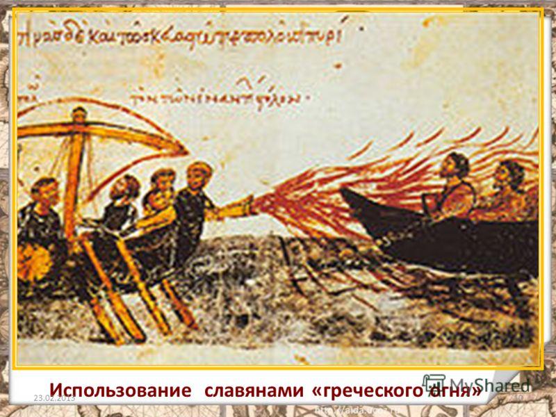 Использование славянами «греческого огня» 23.02.201310