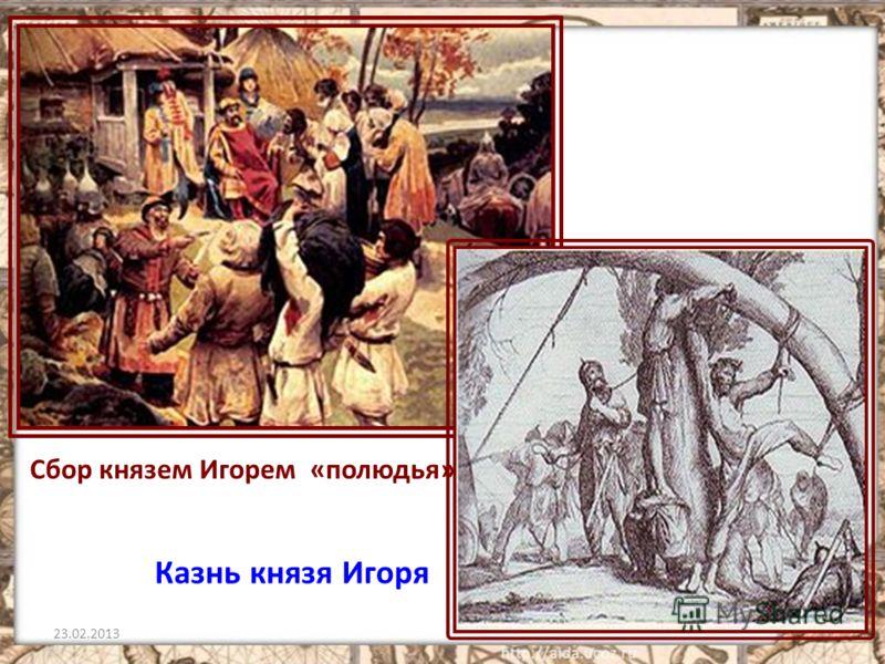 Сбор князем Игорем «полюдья» Казнь князя Игоря 23.02.201311