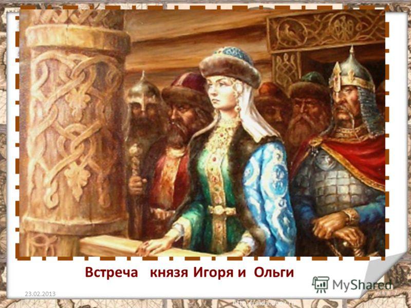 Встреча князя Игоря и Ольги 23.02.201313