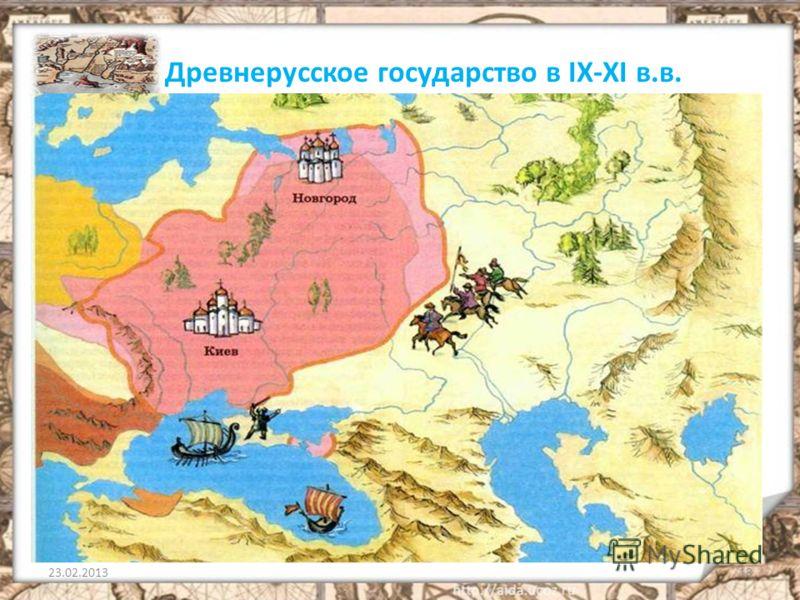 Древнерусское государство в IX-XI в.в. 23.02.201318