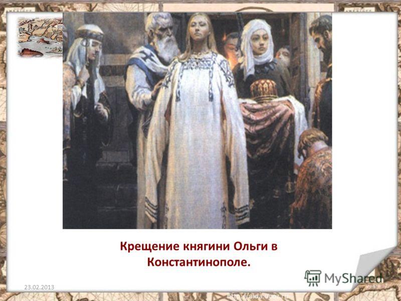 Крещение княгини Ольги в Константинополе. 23.02.201321