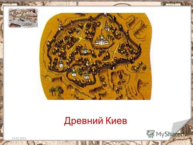 Древний Киев 23.02.20133