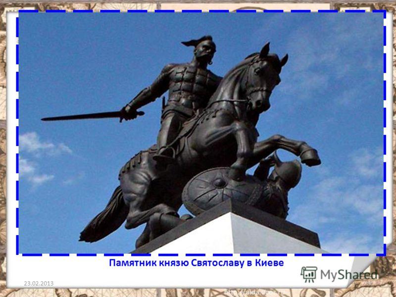 Памятник князю Святославу в Киеве 23.02.201335