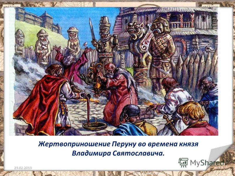 Жертвоприношение Перуну во времена князя Владимира Святославича. 23.02.201337
