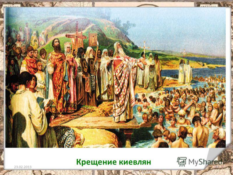 Крещение киевлян 23.02.201341