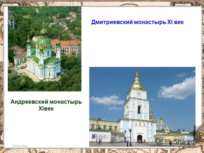 23.02.201357 Дмитриевский монастырь XI век Андреевский монастырь XIвек