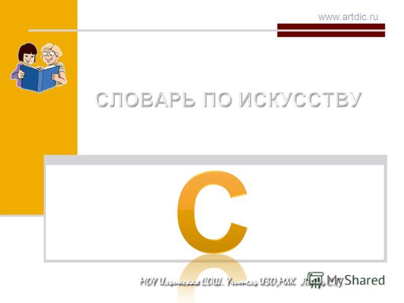 МОУ Ильинская СОШ. Учитель ИЗО,МХК Лебедь С.Г. www.artdic.ru