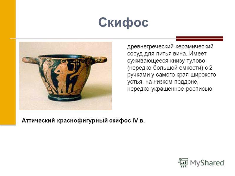 Скифос древнегреческий керамический сосуд для питья вина. Имеет суживающееся книзу тулово (нередко большой емкости) с 2 ручками у самого края широкого устья, на низком поддоне, нередко украшенное росписью Аттический краснофигурный скифос IV в.