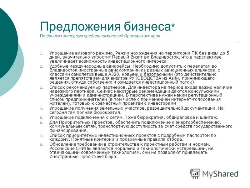 Предложения бизнеса * По данным интервью предпринимателей Приморского края 1. Упрощение визового режима. Режим нахождения на территории ПК без визы до 5 дней, значительно упростит Первый Визит во Владивосток, что в перспективе увеличивает возможность