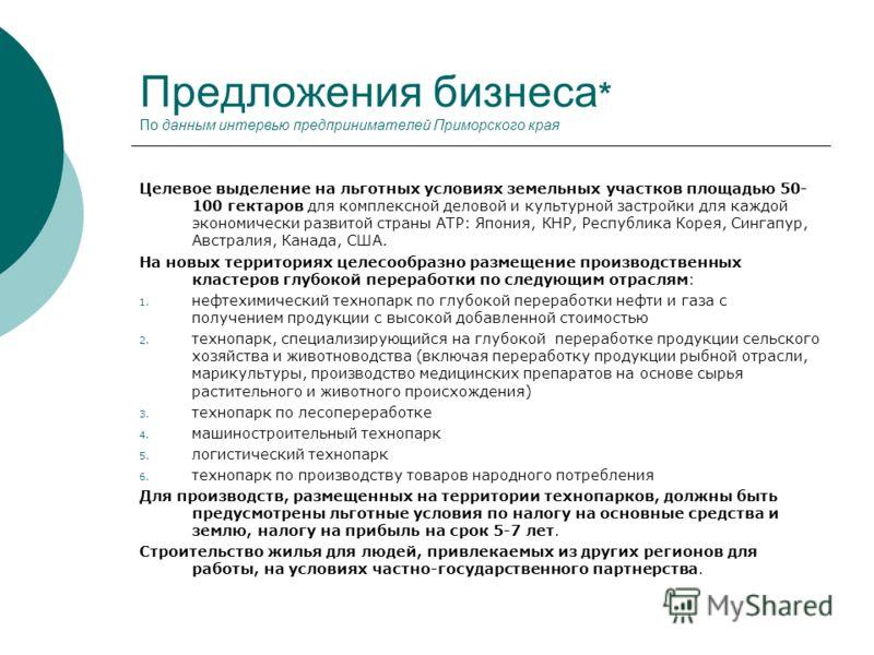 Предложения бизнеса * По данным интервью предпринимателей Приморского края Целевое выделение на льготных условиях земельных участков площадью 50- 100 гектаров для комплексной деловой и культурной застройки для каждой экономически развитой страны АТР: