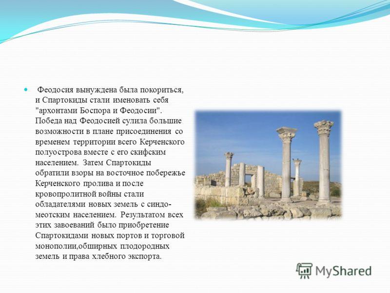 Феодосия вынуждена была покориться, и Спартокиды стали именовать себя