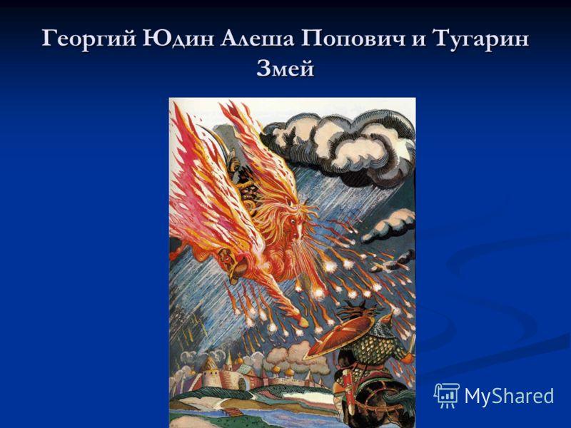 Георгий Юдин Алеша Попович и Тугарин Змей