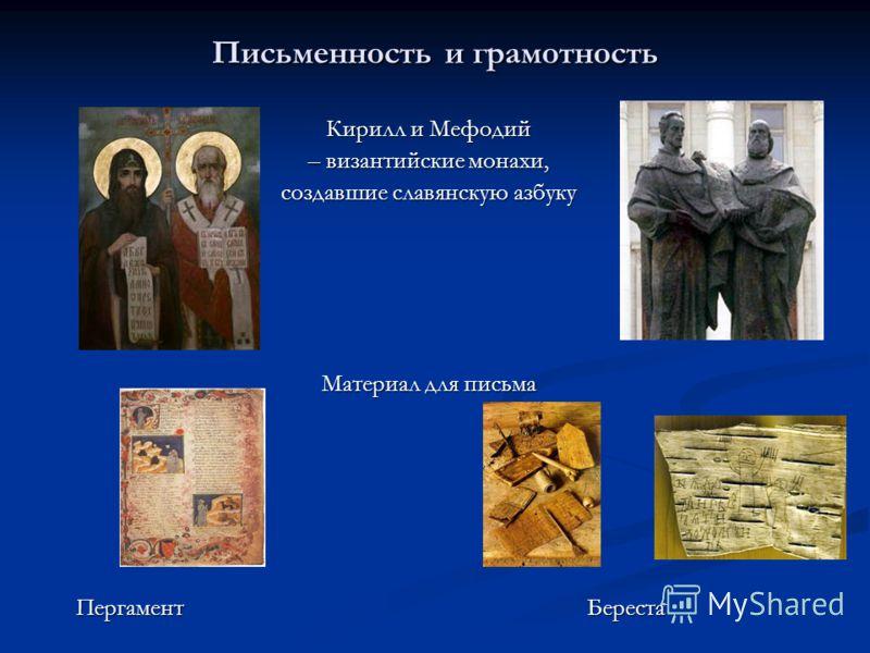 Письменность и грамотность Кирилл и Мефодий – византийские монахи, создавшие славянскую азбуку Материал для письма Пергамент Береста Пергамент Береста