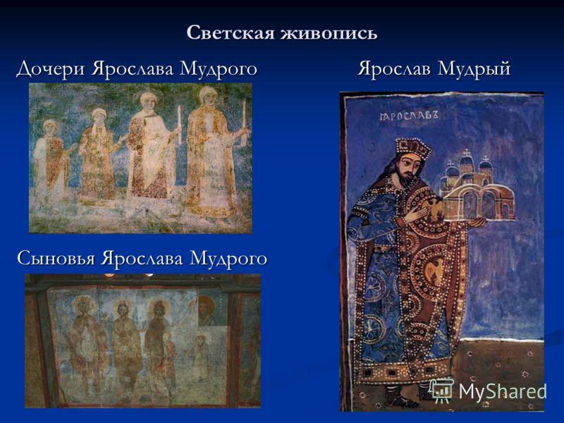 Светская живопись Дочери Ярослава Мудрого Ярослав Мудрый Сыновья Ярослава Мудрого