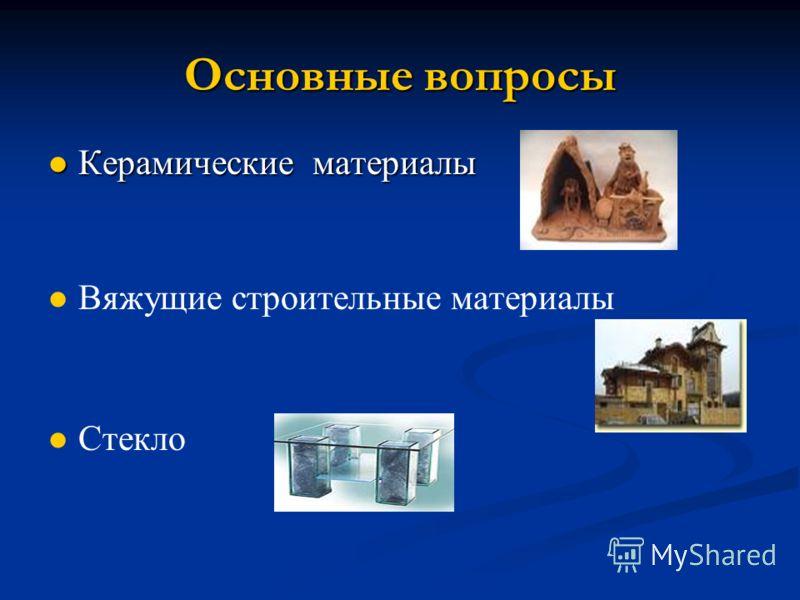 Основные вопросы Керамические материалы Керамические материалы Вяжущие строительные материалы Стекло