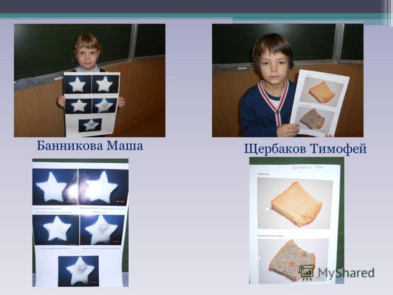 Банникова Маша Щербаков Тимофей