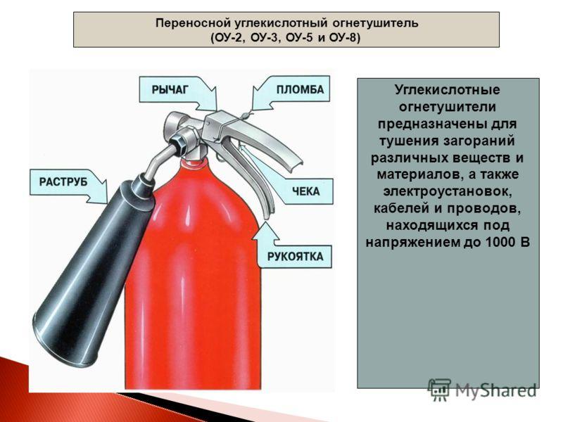 Углекислотный огнетушитель Принцип действия основан на вытеснении двуокиси углерода избыточным давлением собственных паров. При открывании запорно- пускового устройства СО 2 по сифонной трубке поступает к раструбу. СО 2 из сжиженного состояния перехо