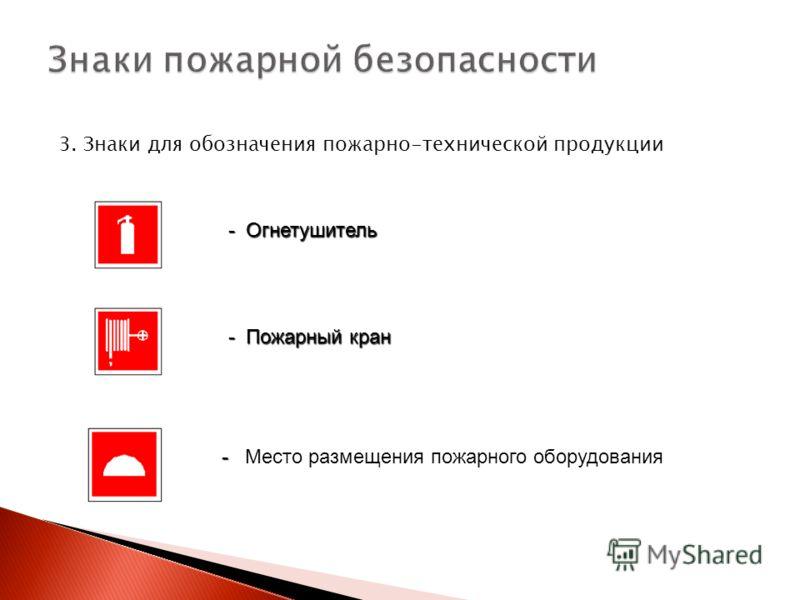 2. Знаки для использования на путях эвакуации - Эвакуационный (запасный) выход - Дверь эвакуационного выхода - - Запрещается загромождать и (или) складировать - - Направление к эвакуационному выходу (по лестнице вверх) -Направление к -эвакуационному