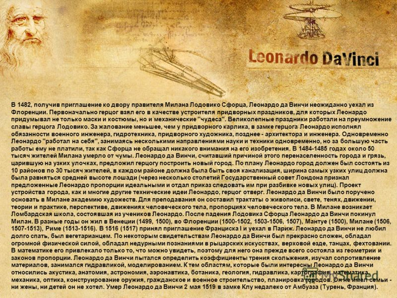 В 1482, получив приглашение ко двору правителя Милана Лодовико Сфорца, Леонардо да Винчи неожиданно уехал из Флоренции. Первоначально герцог взял его в качестве устроителя придворных праздников, для которых Леонардо придумывал не только маски и костю