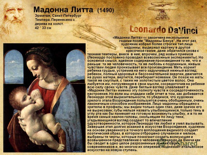 Мадонна Литта (1490) «Мадонна Литта» закончена несколькими.. годами позже
