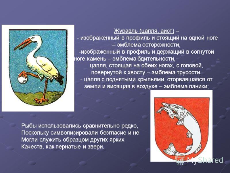 Журавль (цапля, аист) – - изображенный в профиль и стоящий на одной ноге – эмблема осторожности, -изображенный в профиль и держащий в согнутой ноге камень – эмблема бдительности, - цапля, стоящая на обеих ногах, с головой, повернутой к хвосту – эмбле