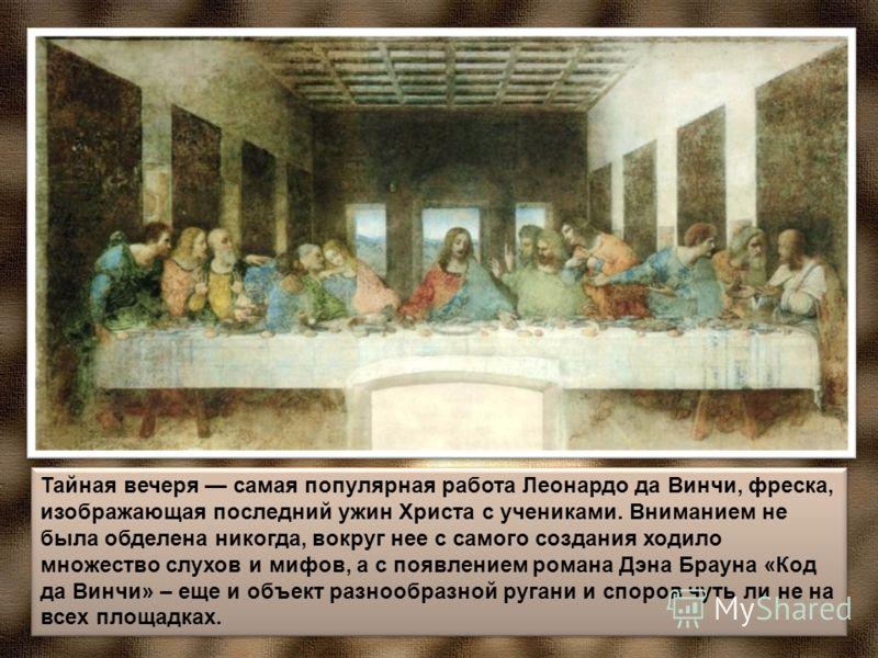 Тайная вечеря самая популярная работа Леонардо да Винчи, фреска, изображающая последний ужин Христа с учениками. Вниманием не была обделена никогда, вокруг нее с самого создания ходило множество слухов и мифов, а с появлением романа Дэна Брауна «Код