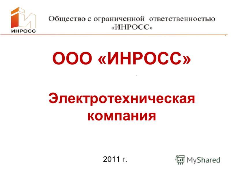 ООО «ИНРОСС» Электротехническая компания 2011 г.
