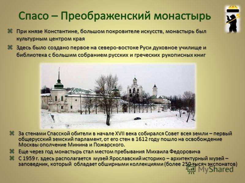 При князе Константине, большом покровителе искусств, монастырь был культурным центром края При князе Константине, большом покровителе искусств, монастырь был культурным центром края Здесь было создано первое на северо-востоке Руси духовное училище и