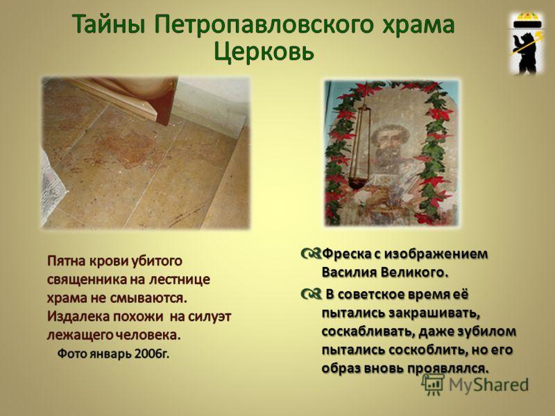 Фреска с изображением Василия Великого. Фреска с изображением Василия Великого. В советское время её пытались закрашивать, соскабливать, даже зубилом пытались соскоблить, но его образ вновь проявлялся. В советское время её пытались закрашивать, соска