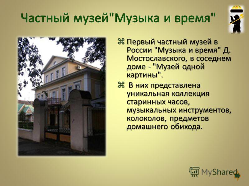 Первый частный музей в России
