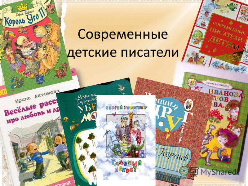 Современные детские писатели