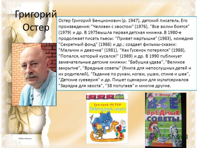 Григорий Остер Остер Григорий Бенционович (р. 1947), детский писатель. Его произведения: