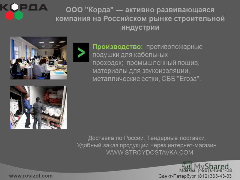 Москва (495) 646-81-28 Санкт-Петербург (812) 363-43-33 ООО