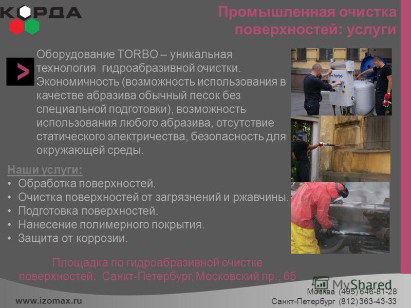 Оборудование TORBO – уникальная технология гидроабразивной очистки. Экономичность (возможность использования в качестве абразива обычный песок без специальной подготовки), возможность использования любого абразива, отсутствие статического электричест