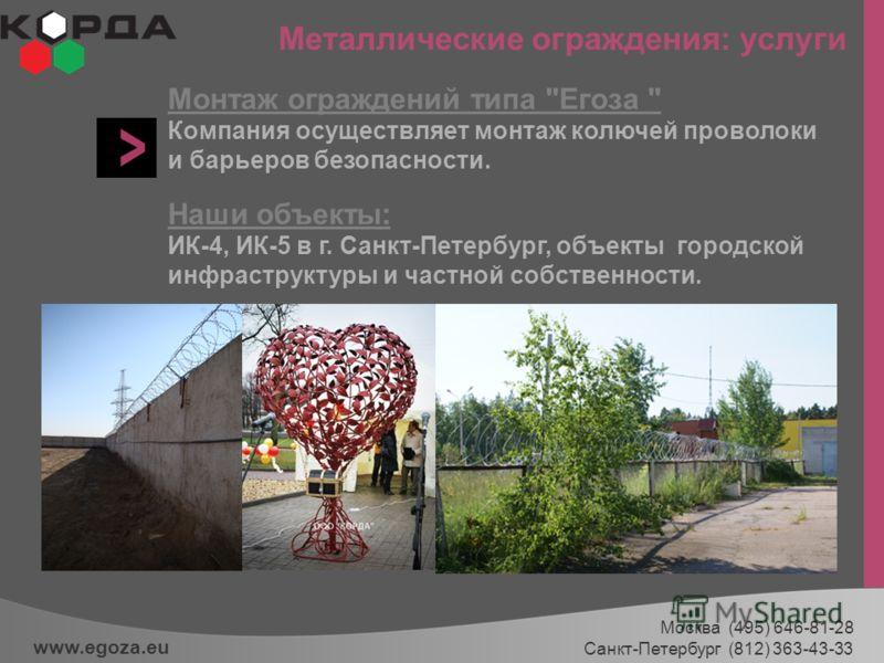 Металлические ограждения: услуги www.egoza.eu Монтаж ограждений типа