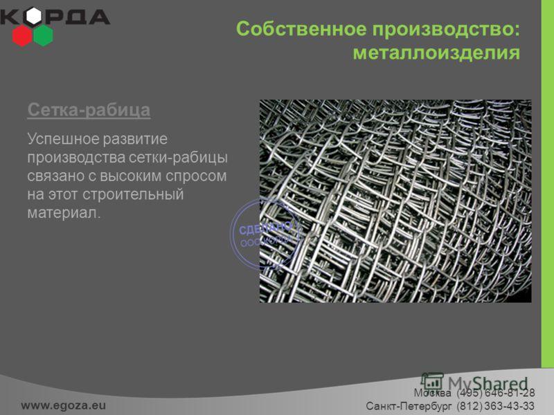Собственное производство: металлоизделия www.egoza.eu Москва (495) 646-81-28 Санкт-Петербург (812) 363-43-33 Сетка-рабица Успешное развитие производства сетки-рабицы связано с высоким спросом на этот строительный материал.