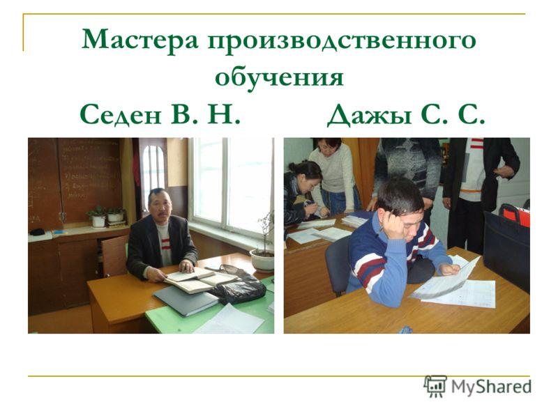 Мастера производственного обучения Седен В. Н. Дажы С. С.