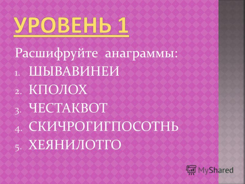 Расшифруйте анаграммы: 1. ШЫВАВИНЕИ 2. КПОЛОХ 3. ЧЕСТАКВОТ 4. СКИЧРОГИГПОСОТНЬ 5. ХЕЯНИЛОТГО