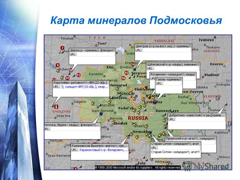 Карта минералов Подмосковья