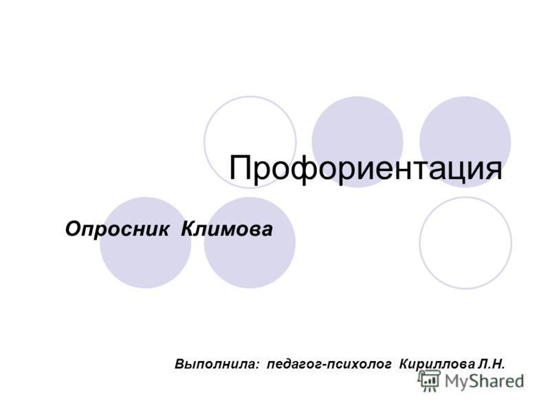 Профориентация Опросник Климова Выполнила: педагог-психолог Кириллова Л.Н.