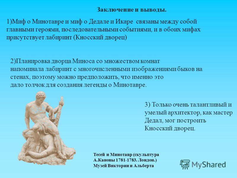 Заключение и выводы. 2)Планировка дворца Миноса со множеством комнат напоминала лабиринт с многочисленными изображениями быков на стенах, поэтому можно предположить, что именно это дало толчок для создания легенды о Минотавре. 1)Миф о Минотавре и миф